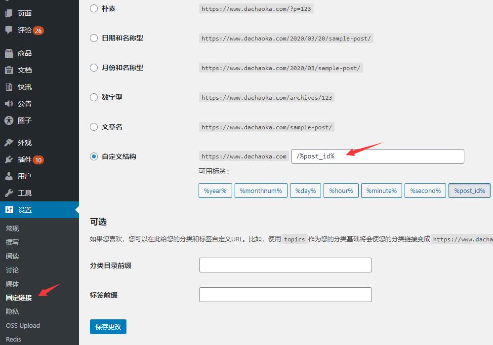 服务器伪静态和WordPress固定连接设置